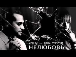 Ираклий и Даша Суворова