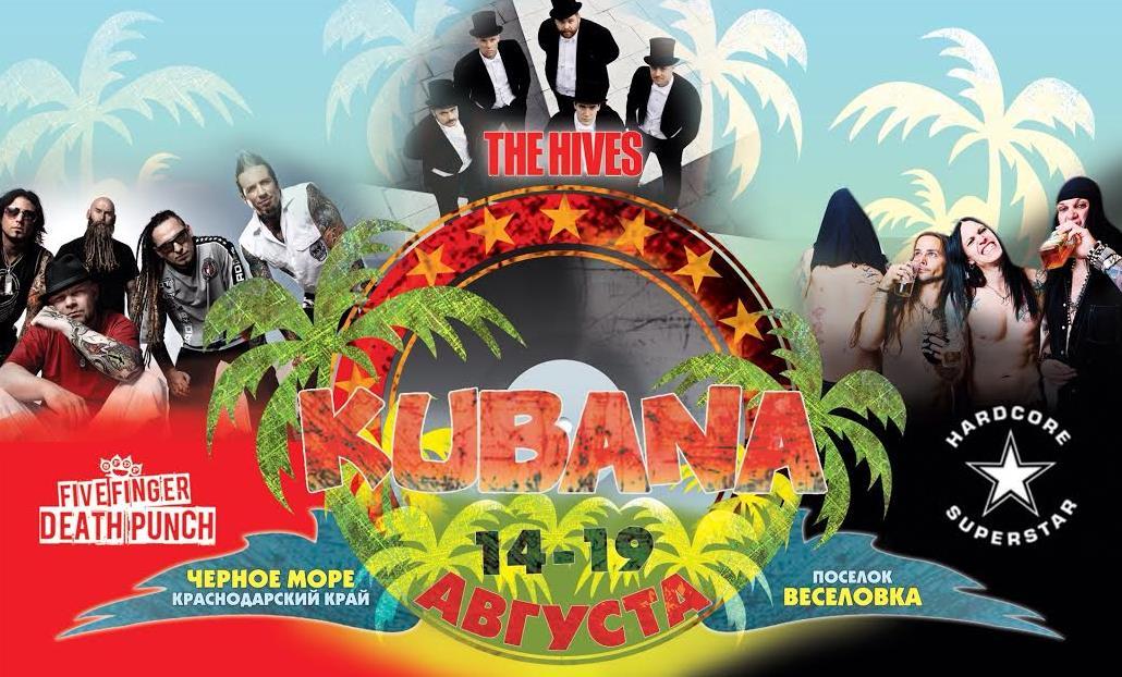 На рок-фестиваль Kubana приедет Валерий Леонтьев